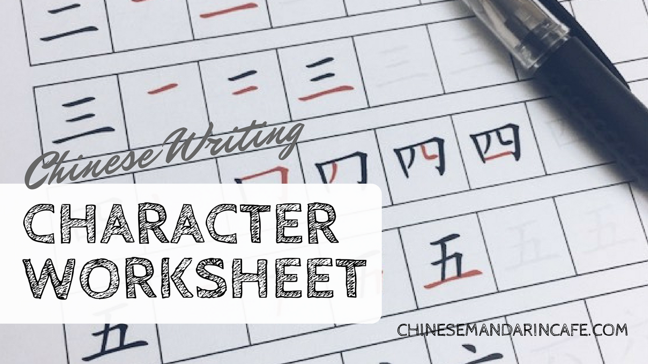 Chinese Characters 1 to 10 – Handwriting Practice Sheet